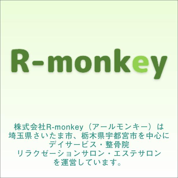 株式会社R-monkey(アールモンキー)は埼玉県さいたま市、栃木県宇都宮市を中心にデイサービス・整骨院 リラクゼーションサロン・エステサロンを運営しています。